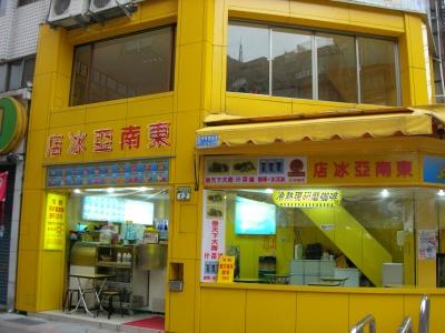 東南亞冰店