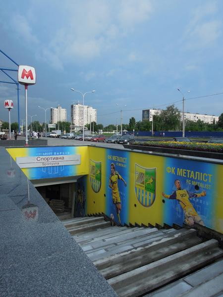 哈爾科夫地鐵體育站出入口